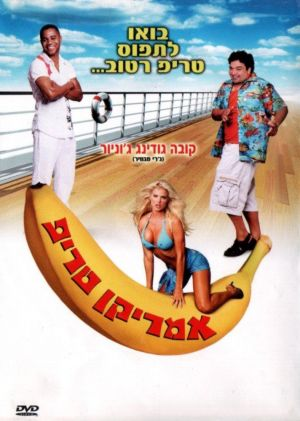 Boat_Trip_poster_42429